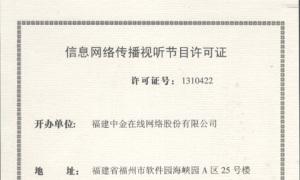 网络视听许可证1310422号-2