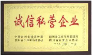 华瑞荣誉证书