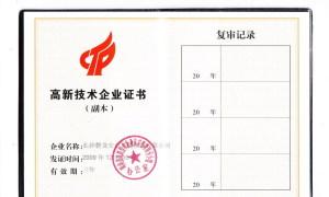 长沙磐龙安全系统设备有限公司高新技术企业证书