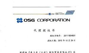 OSG代理证
