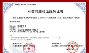 可信网站证书