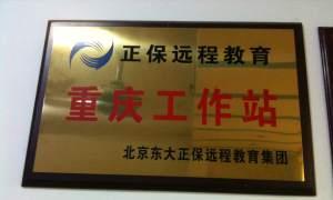 重庆工作站'