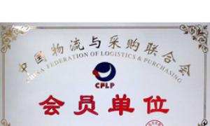 中国物流与采购联合会会员单位