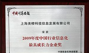 中国信息化最具成长力企业奖
