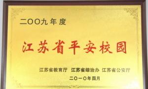 首批创建达标并获此殊荣的南京市6所高校之一