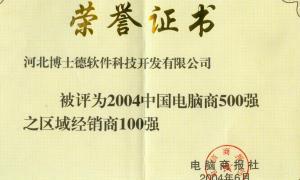 中国电脑商500强区域经销商100强