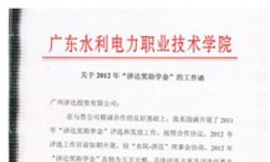 """2012""""济达奖助学金""""工作函"""