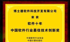 中国软件行业最佳技术创新奖