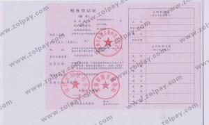 税务登记证 +印章副本