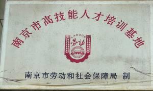 南京市高技能人才培训基地