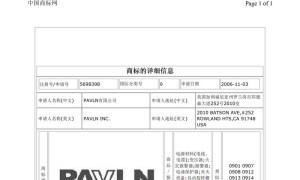 美国PAVLN INC.在中国的注册商标证明