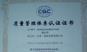 ISO质量认证书
