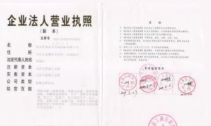 长沙磐龙安全系统设备有限公司营业执照