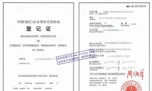 中国代表证资质