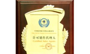 中国民用航空国际运输业务 许可销售代理