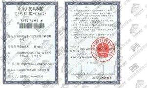 四川寰宇天涯国际旅行社有限公司组织机构代码证