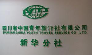 四川省中国青年旅行社---新华分社