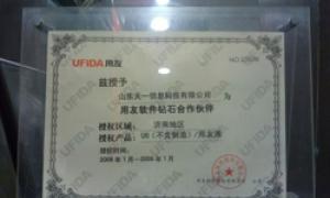 U6钻石合作伙伴