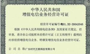 中华人民共和国增值电信业务经营许可证