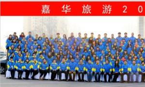 2013年 嘉华全家福