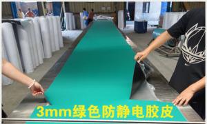 防静电胶皮-上海空间推进研究所