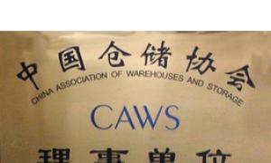 中国仓储协会理事单位