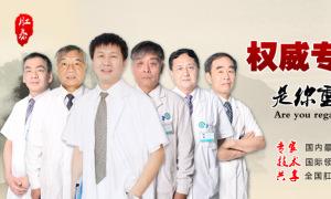 权威肛肠专家团队