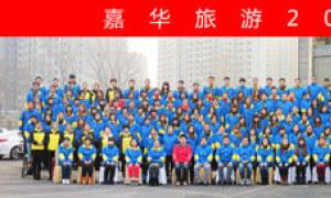 2012年 嘉华全家福