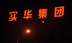 实华集团   3米铝板外漏灯
