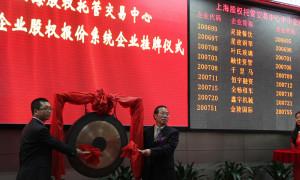 热烈祝贺低碳物流金陵公司在上海股交中心挂牌
