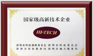 国家级高新技术企业匾牌