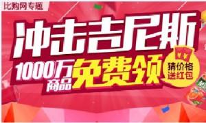 【比购网专题】冲击吉尼斯,1000万商品免费领