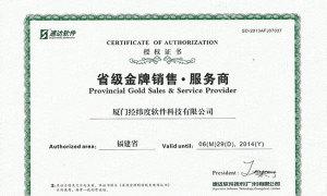 福建省级金牌销售服务商授权(2014)证书