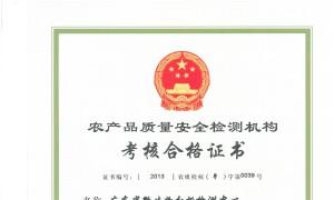 农产品质量安全检测机构考核合格证书