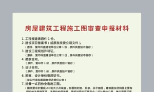房屋建筑工程施工图审查申报材料