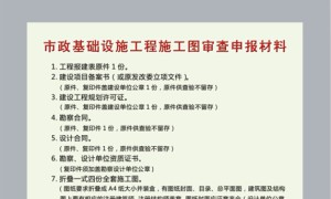 市政基础设施工程施工图审查申报材料