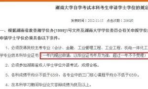 湖南大学自考本科生学士学位规定