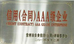 热烈祝贺金陵国际荣获政府AAA级信用企业