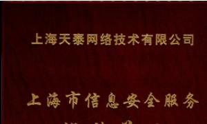 上海市信息安全服务推荐单位