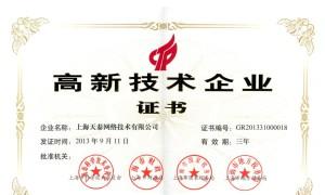 高兴技术企业证书