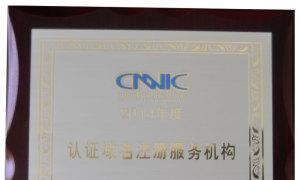 荣获2014年度CNNIC认证域名注册服务机构