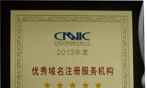 2013年度CNNIC认证五星优秀域名注册服务机构