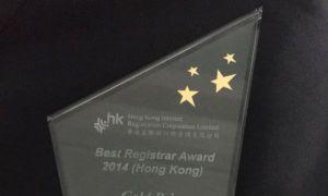 荣获2014年度香港最佳注册服务商金奖