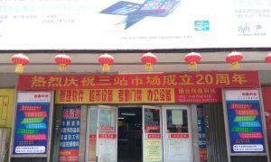 科技市场南门广告