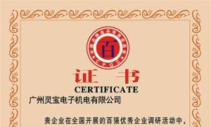 中国智能锁百强优秀企业