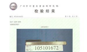 蓝边开关检验报告3