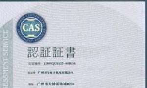 ISO认证证书副本