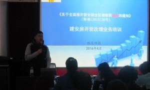 张磊老师营改增培训