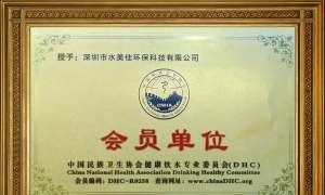 中国民族卫生协会健康饮水专业委员会会员单位