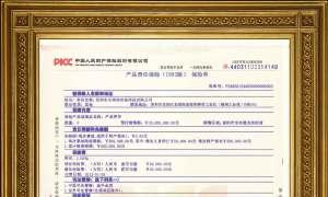 中国人民财产保险12年